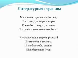 Литературная страница Мы с вами родились в России, В стране, где жара и мороз