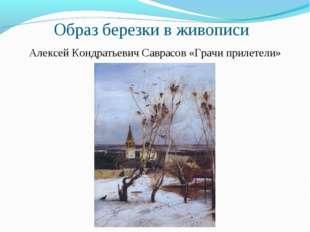 Образ березки в живописи Алексей Кондратьевич Саврасов «Грачи прилетели»