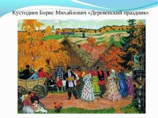 Кустодиев Борис Михайлович «Деревенский праздник»
