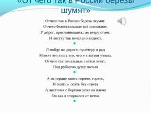 «От чего так в России березы шумят» Отчего так в России берёзы шумят, Отчего
