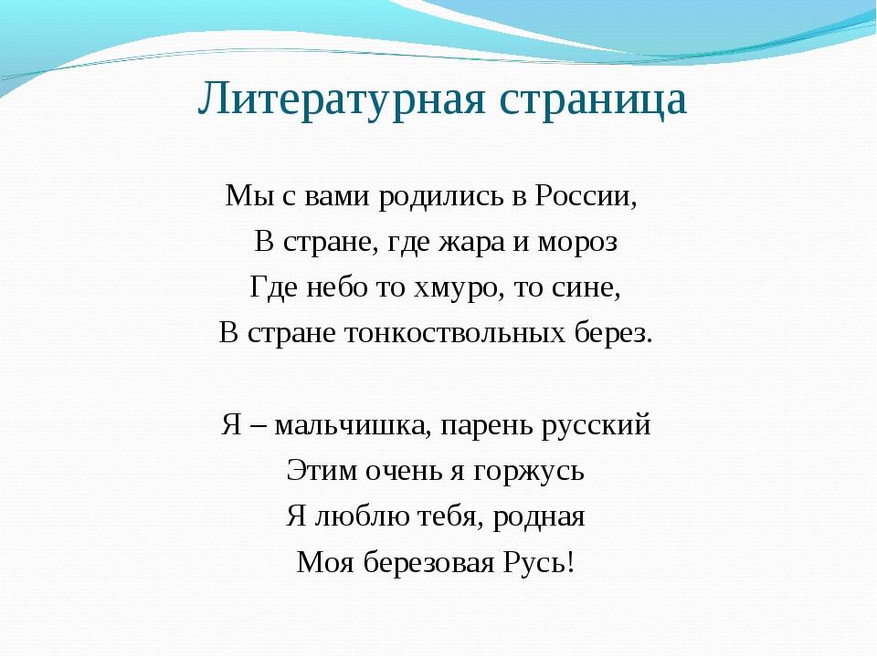 Литературная страница Мы с вами родились в России, В стране, где жара и мороз...