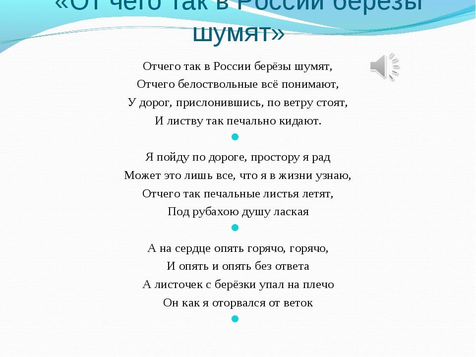 «От чего так в России березы шумят» Отчего так в России берёзы шумят, Отчего...