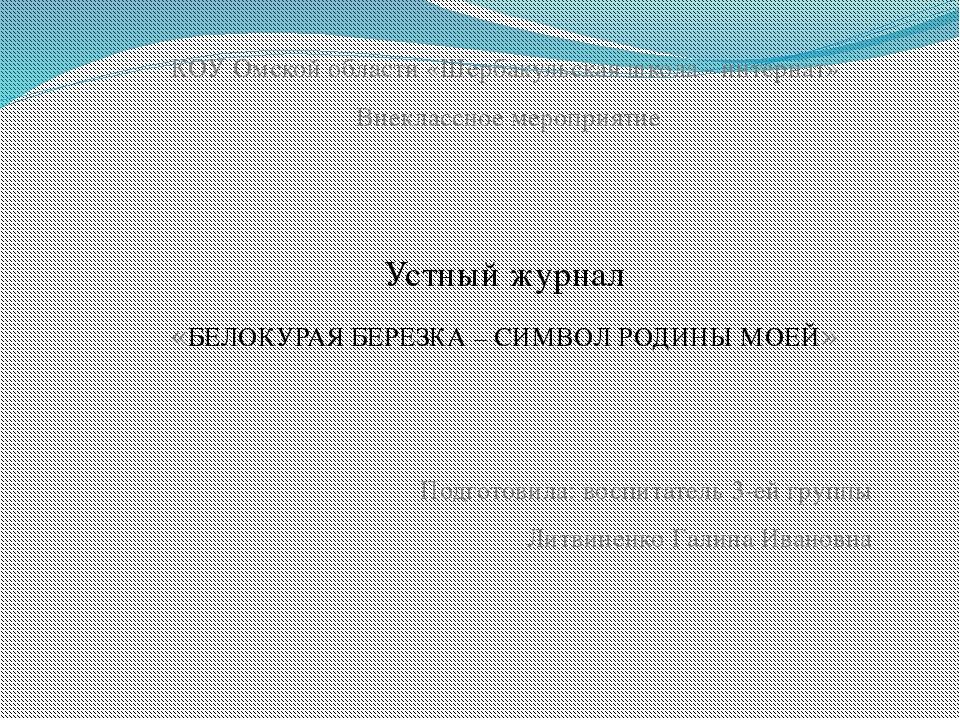 КОУ Омской области «Шербакульская школа - интернат» Внеклассное мероприятие У...