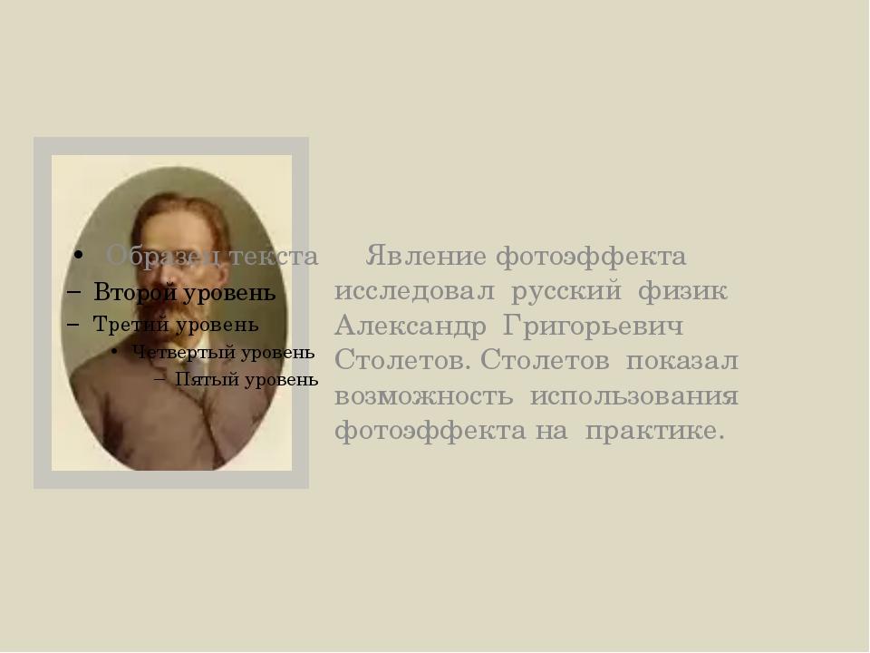 Явление фотоэффекта исследовал русский физик Александр Григорьевич Столетов....