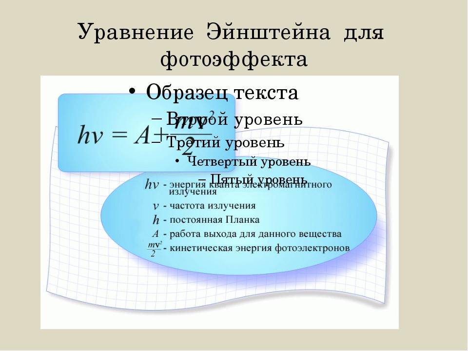 Уравнение Эйнштейна для фотоэффекта