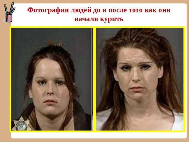 Фотографии людей до и после того как они начали курить