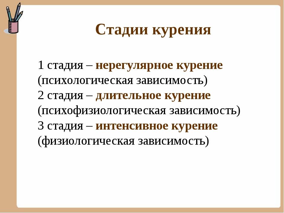 Стадии курения 1 стадия – нерегулярное курение (психологическая зависимость)...