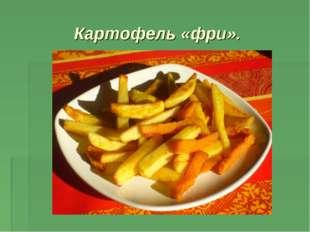 Картофель «фри».