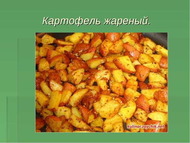 Картофель жареный.