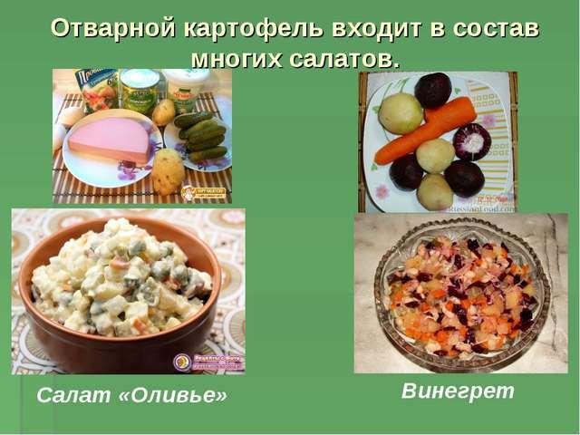 Отварной картофель входит в состав многих салатов. Салат «Оливье» Винегрет