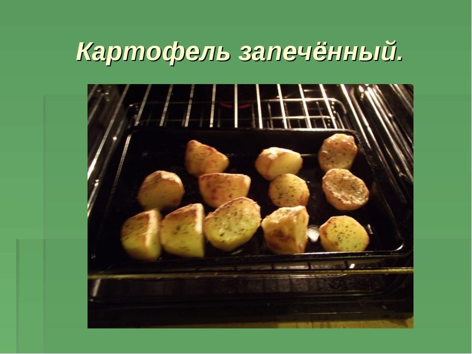 Картофель запечённый.