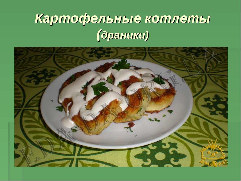 Картофельные котлеты (драники)
