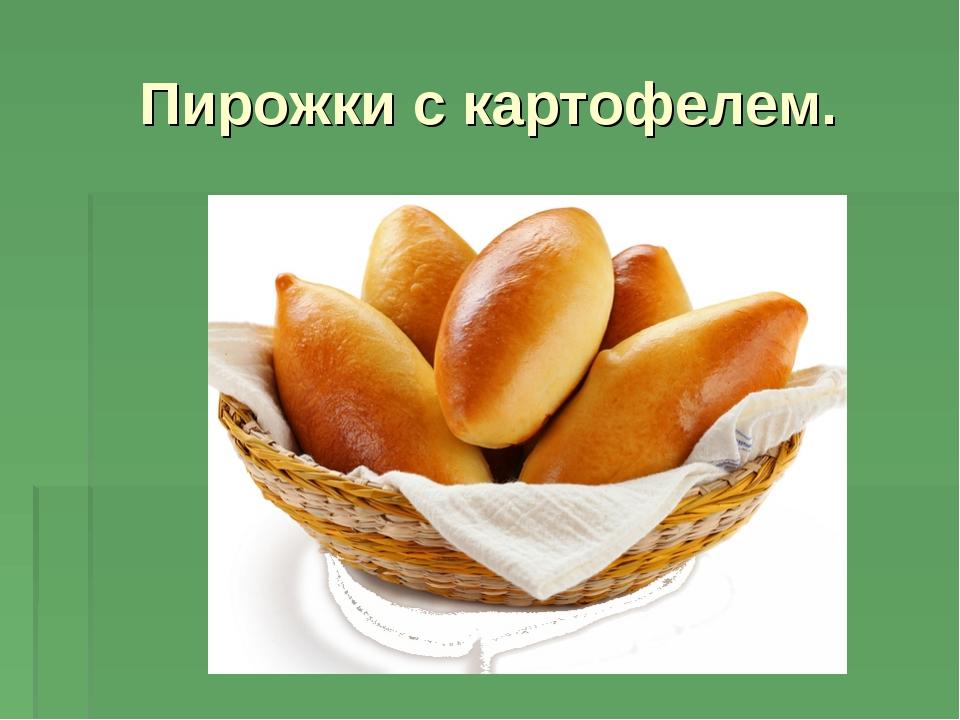 Пирожки с картофелем.