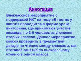 Аннотация Внеклассное мероприятие с поддержкой ИКТ на тему «В гостях у книги!