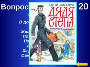Вопрос 20 В доме восемь дробь один У заставы Ильича Жил высокий гражданин, По