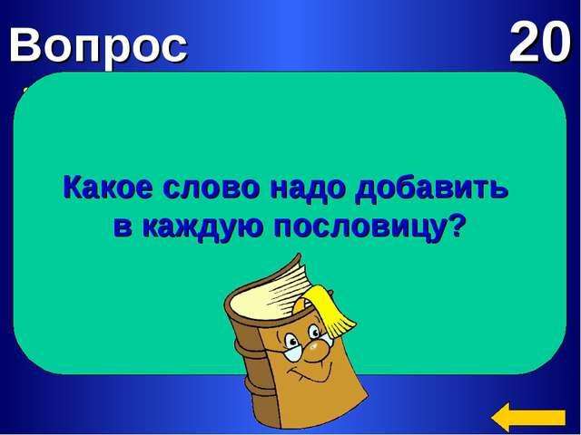 Хлеб питает тело, а книга питает разум. Книга не самолёт, а за тридевять земе...