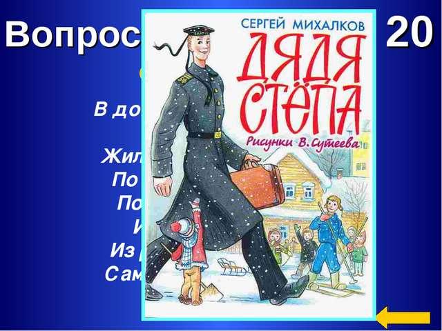 Вопрос 20 В доме восемь дробь один У заставы Ильича Жил высокий гражданин, По...