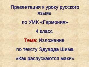 Презентация к уроку русского языка по УМК «Гармония» 4 класс Тема: Изложение