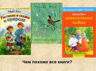 Чем похожи все книги?
