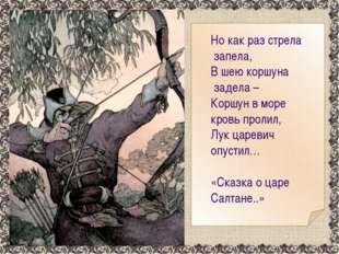 Но как раз стрела запела, В шею коршуна задела – Коршун в море кровь пролил,