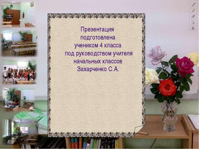 Презентация подготовлена учеником 4 класса под руководством учителя начальны...