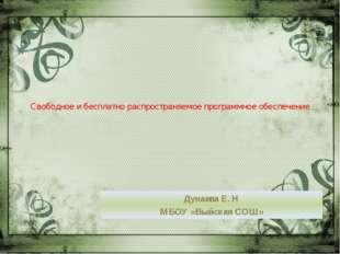 Свободное и бесплатно распространяемое программное обеспечение Дунаева Е. Н М