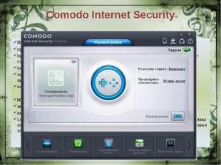 Comodo Internet Security Преимущества: проверка файлов с распаковкой их содер