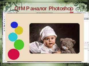 GIMP аналог Photoshop работает со слоями, контурами, фильтрами, заливками и т