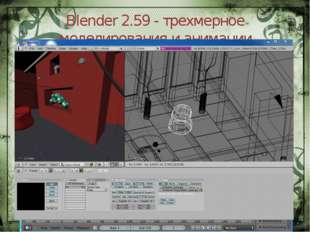 Blender 2.59 - трехмерное моделирования и анимации www.blender.org/download