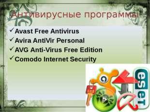 Антивирусные программы Avast Free Antivirus Avira AntiVir Personal AVG Anti-V