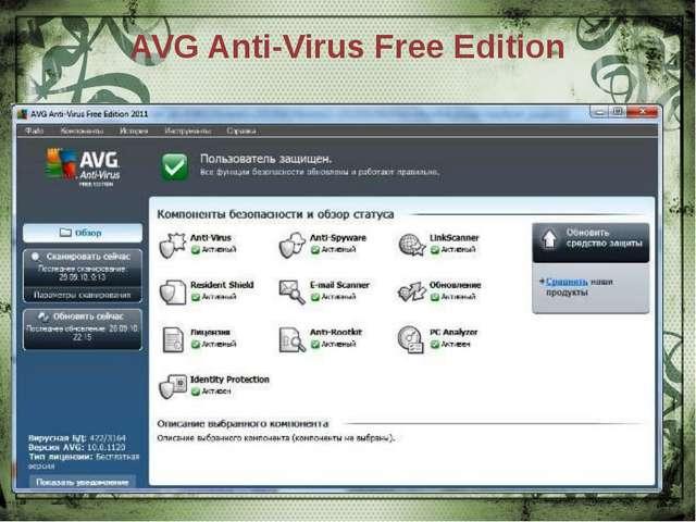 AVG Anti-Virus Free Edition Преимущества: достаточно объемные антивирусные ба...