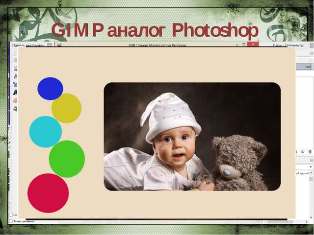 GIMP аналог Photoshop работает со слоями, контурами, фильтрами, заливками и т...