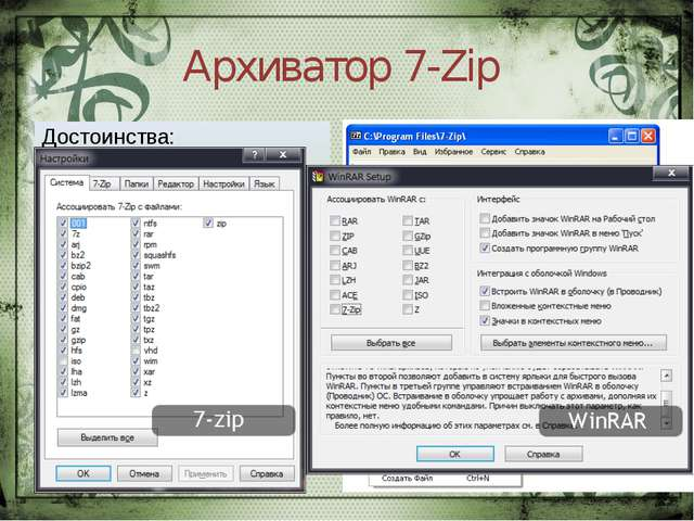 Архиватор 7-Zip Достоинства: - Бесплатный - Поддерживает большое количество ф...