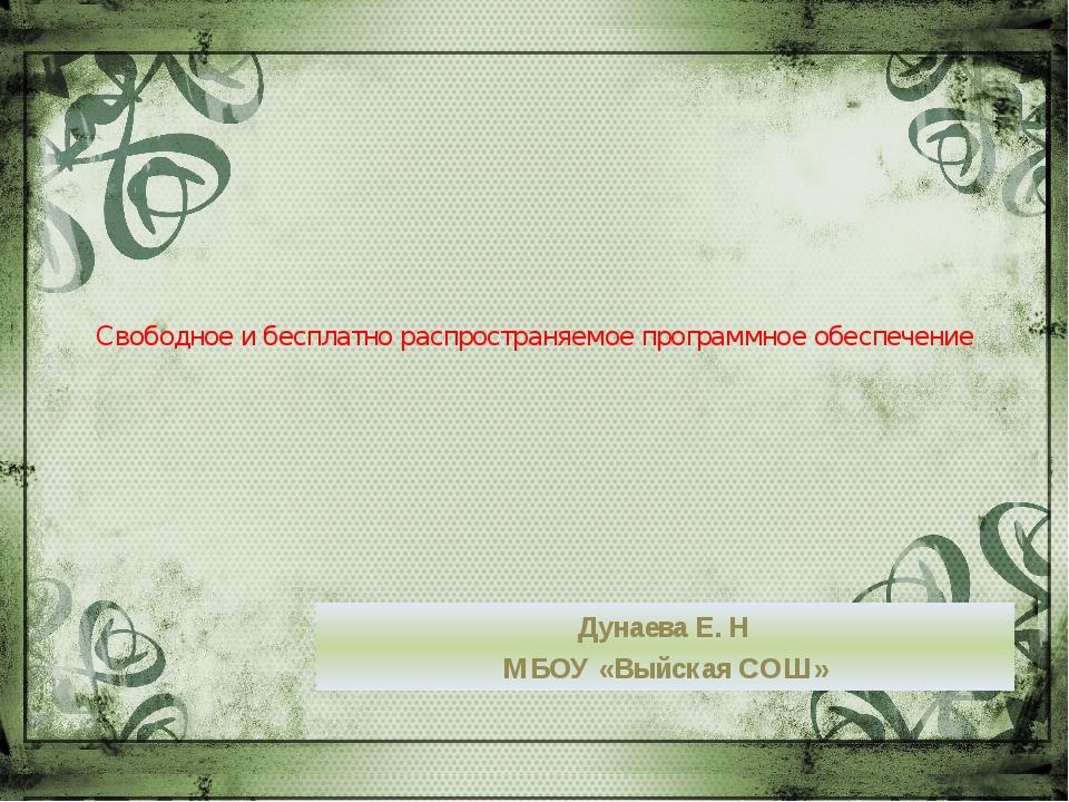 Свободное и бесплатно распространяемое программное обеспечение Дунаева Е. Н М...