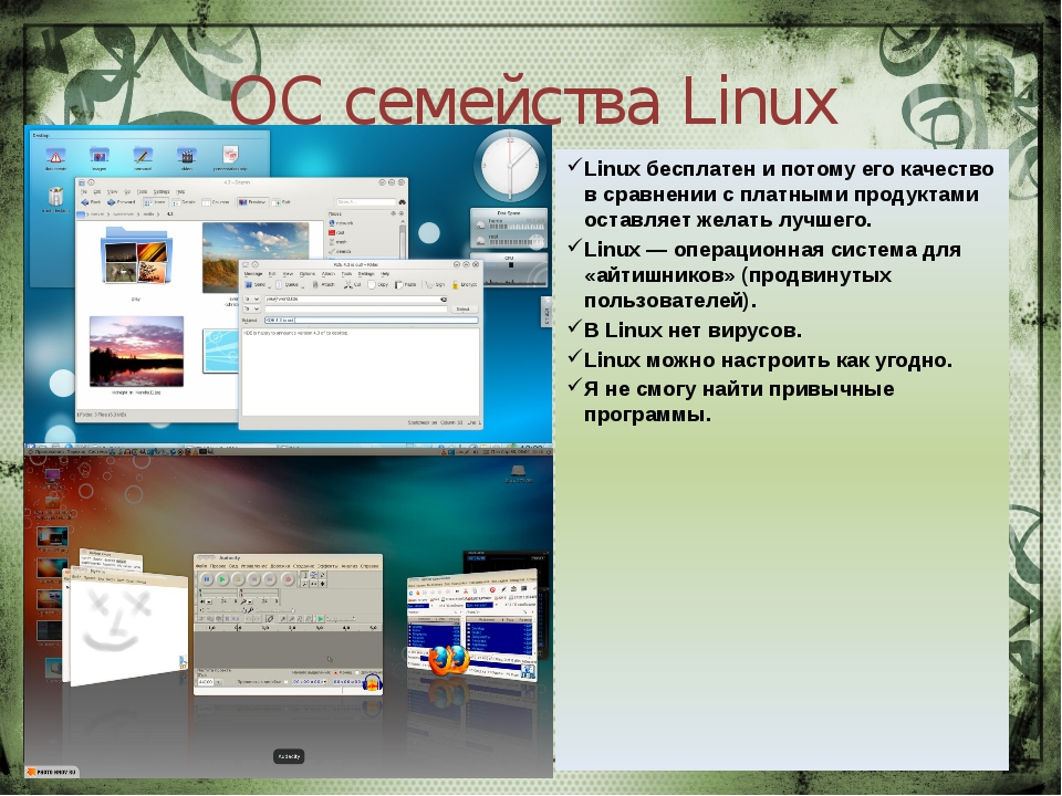 ОС семейства Linux Linux бесплатен и потому его качество в сравнении с платны...