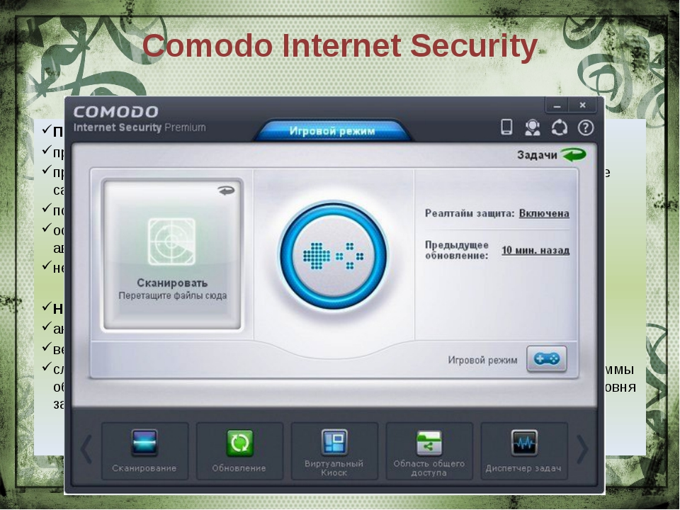 Comodo Internet Security Преимущества: проверка файлов с распаковкой их содер...