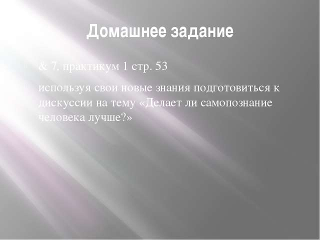Домашнее задание & 7, практикум 1 стр. 53 используя свои новые знания подгото...