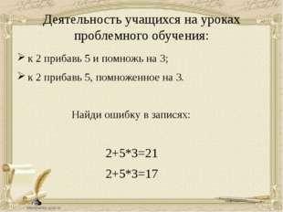 Деятельность учащихся на уроках проблемного обучения: к 2 прибавь 5 и помножь