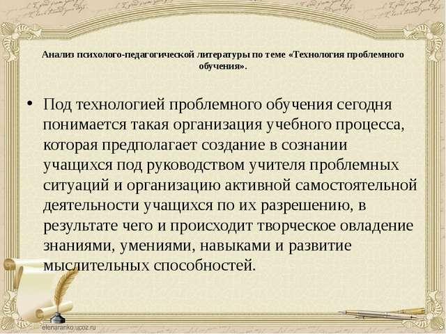 Анализ психолого-педагогической литературы по теме «Технология проблемного об...