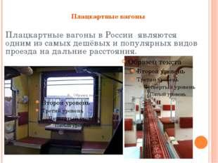 Плацкартные вагоны Плацкартные вагоны в России являются одним из самых дешёвы