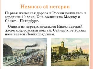 Немного об истории Первая железная дорога в России появилась в середине 19 ве