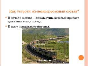 Как устроен железнодорожный состав? В начале состава – локомотив, который при