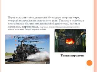 Первые локомотивы двигались благодаря энергии пара, который получался из сжиг