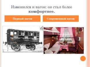 Изменился и вагон: он стал более комфортнее. Первый вагон Современный вагон