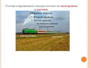 Состав современного поезда состоит из электровоза и вагонов. электровоз вагоны