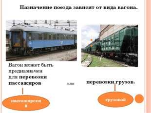 Назначение поезда зависит от вида вагона. Вагон может быть предназначен для п