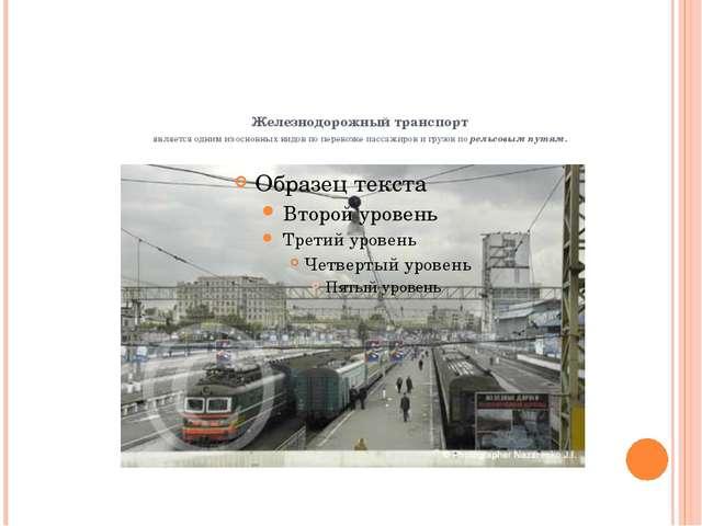 Железнодорожный транспорт является одним из основных видов по перевозке пасса...