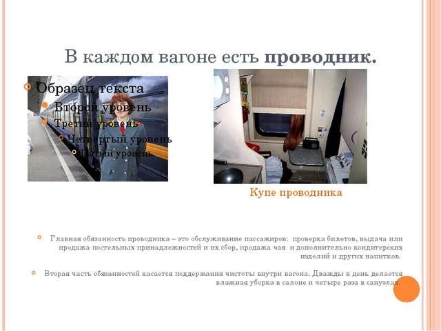 В каждом вагоне есть проводник. Главная обязанность проводника – это обслужив...