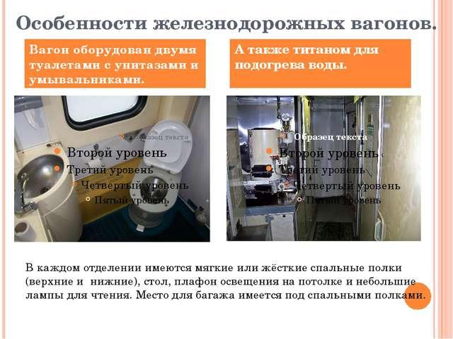 Особенности железнодорожных вагонов. Вагон оборудован двумя туалетами с унита...