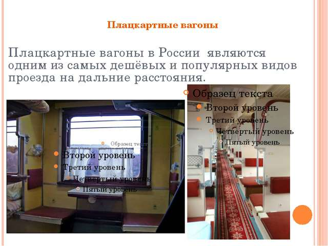Плацкартные вагоны Плацкартные вагоны в России являются одним из самых дешёвы...